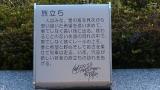 20140502小浜敦賀244