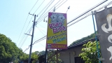 20140614檜原街道133