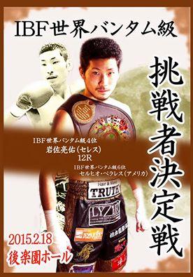 岩佐亮佑  WBOも久しぶりにバンタム級でランキング入りする日も近い(^_^)v