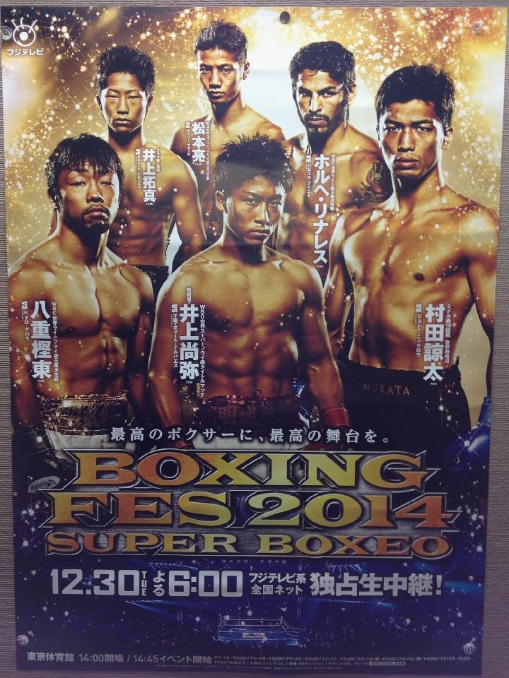 12月30日  2014 SUPER BOXEO  観戦するんだ(^_^)v