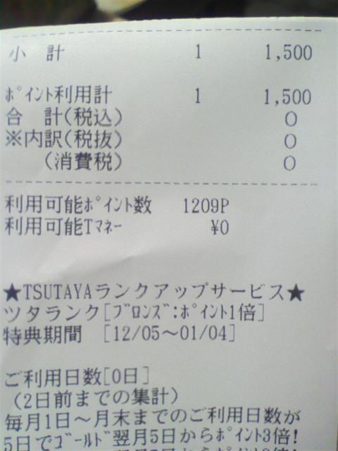 Tポイントで「日本プロボクシング最強はだれだ!」を購入(^^)