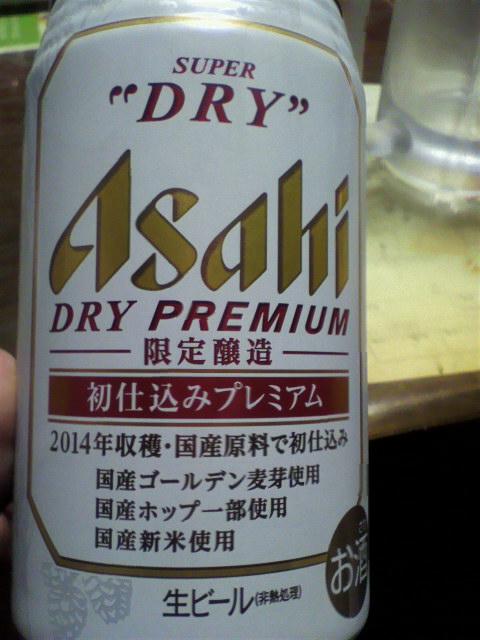 限定醸造に弱いなぁ^^;