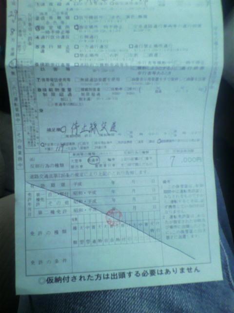 一旦停止違反で7000円罰金