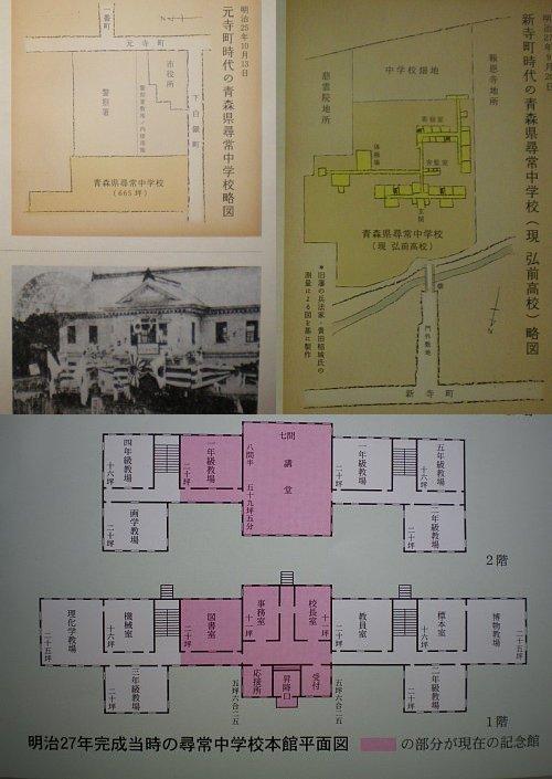 鏡ヶ丘記念館・パネル
