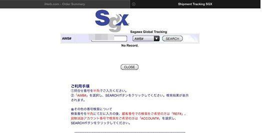 sagawa2.jpg