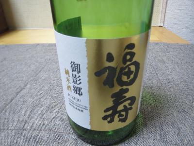 fukuju5.jpg