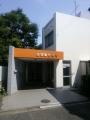 西荻窪診療所
