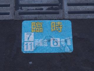 E653系 臨時快速「ぶらり高尾散策号」