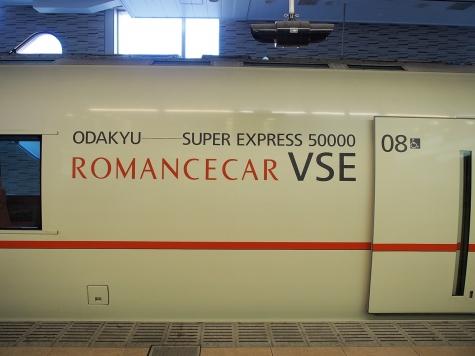 小田急 ロマンスカー 50000形 VSE車