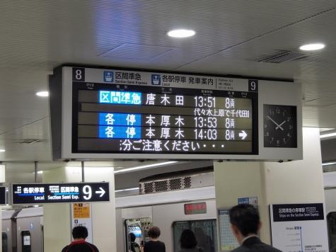 小田急電鉄 新宿駅