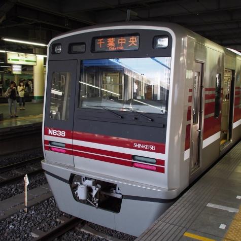 新京成電鉄 N800形 電車