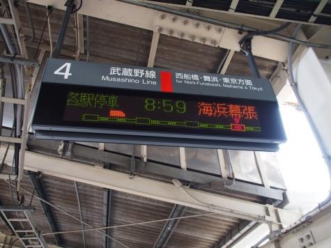 武蔵野線 新松戸駅