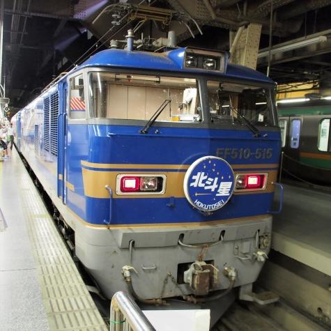 EF510-515 電気機関車 牽引の寝台特急「北斗星」