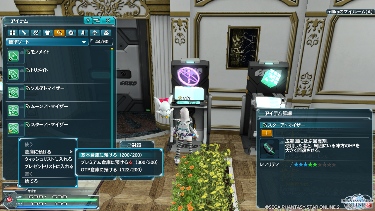 pso20140526_005157_015.png