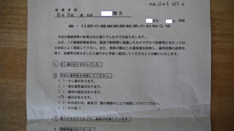 P1090874 - コピー