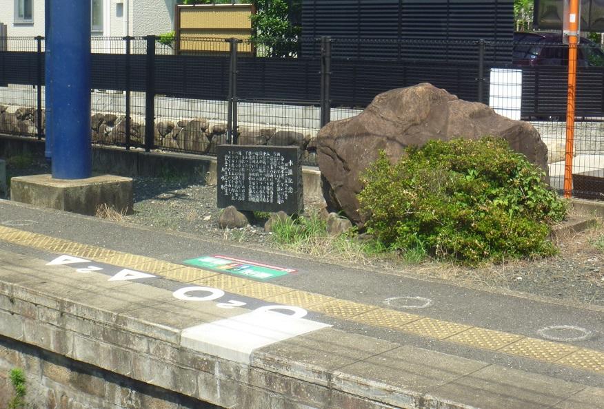 14.04.01 玉水駅 水難記念の碑 - おがちぃ散歩