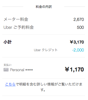 uber005.png