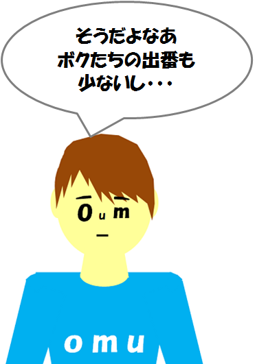 140913omu3.png