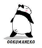 大熊猫(-ェ-)