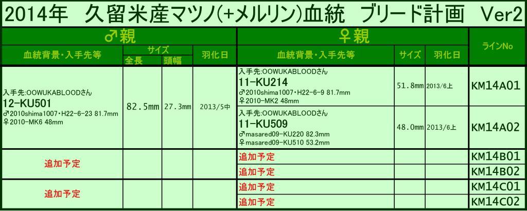 2014-KU-ver2.jpg