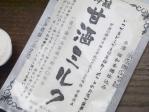 甘酒ミルク(牛乳甘酒)