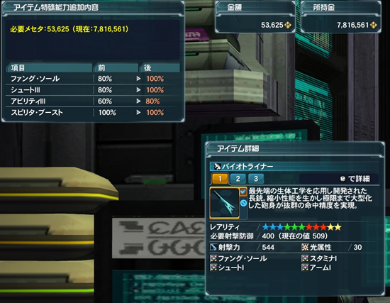 pso20140404_015720_000.png