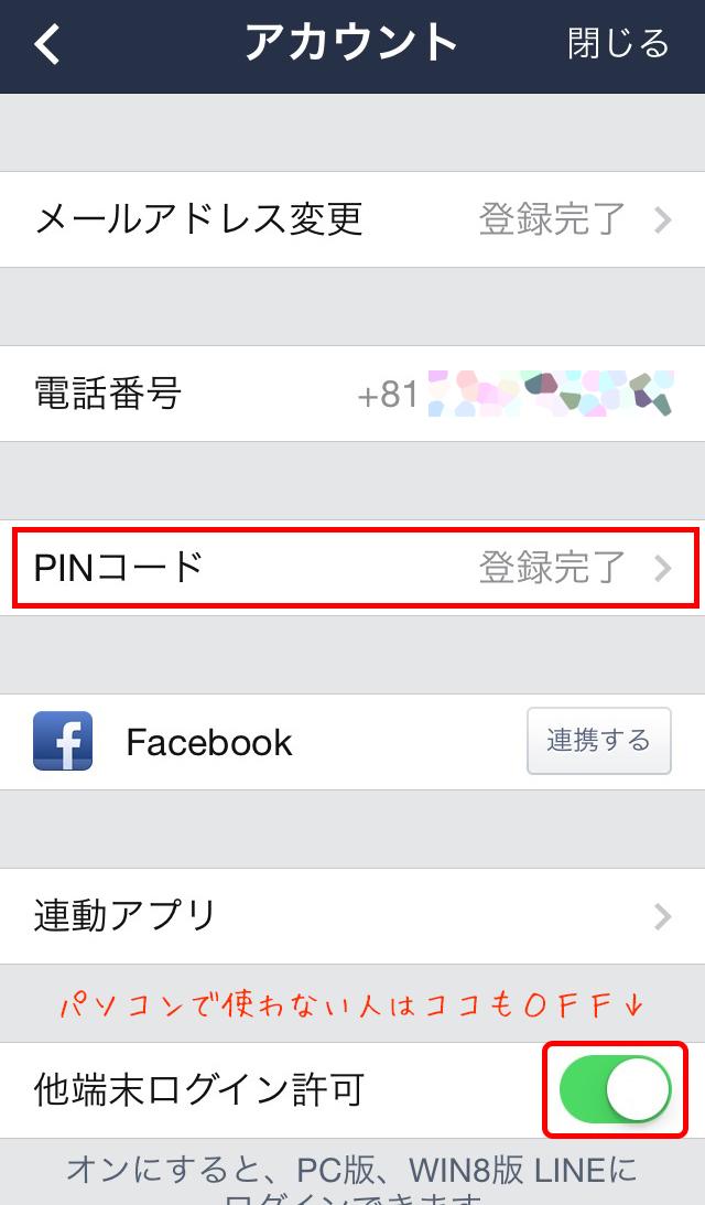 LINE_PIN1.jpg