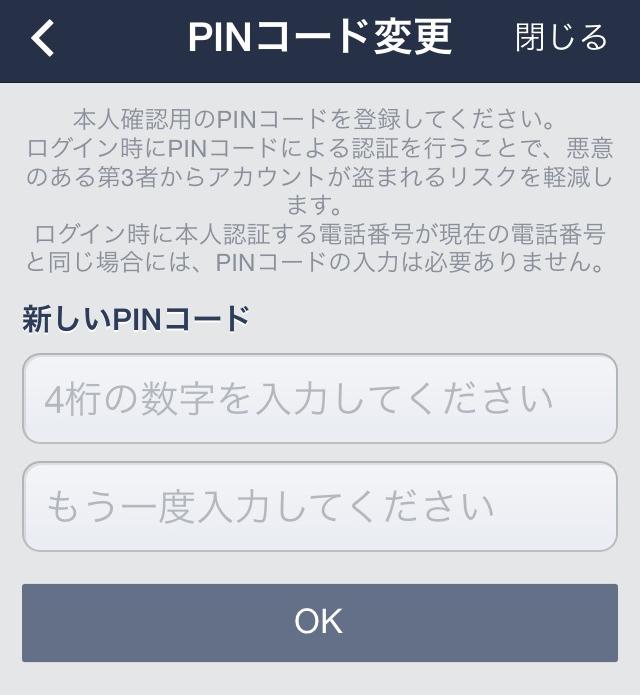 LINE_PIN2.jpg