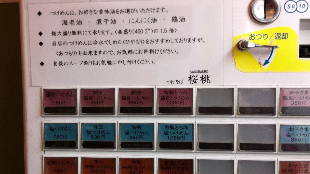 桜桃券売機2