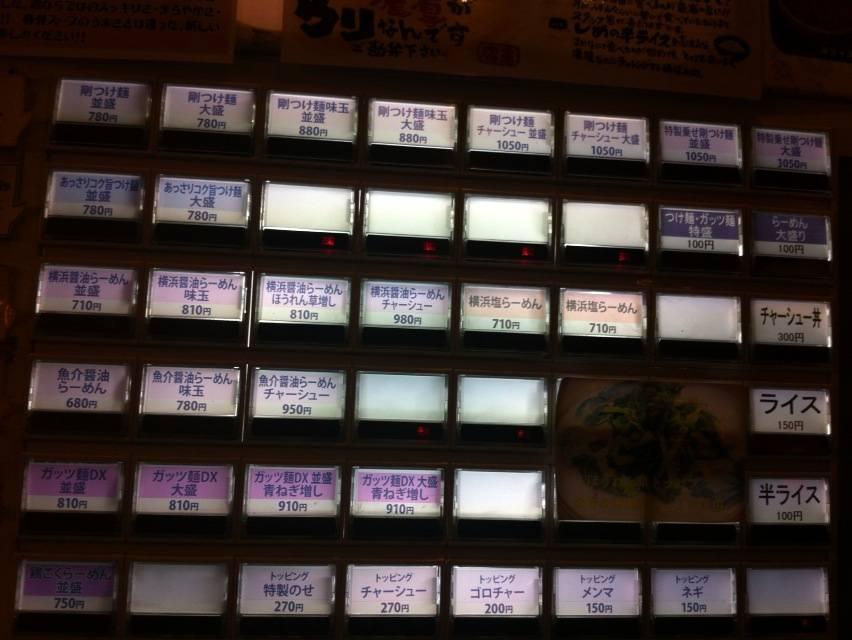 日の出券売機