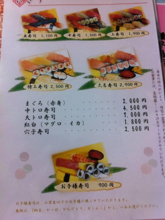 田舎寿司メニュー