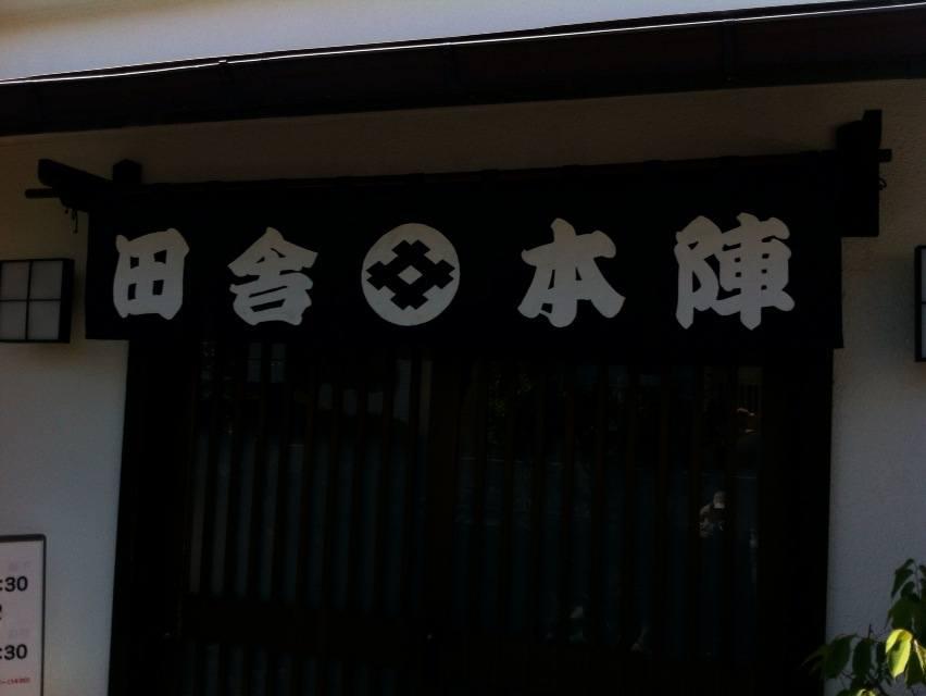 田舎寿司外観2