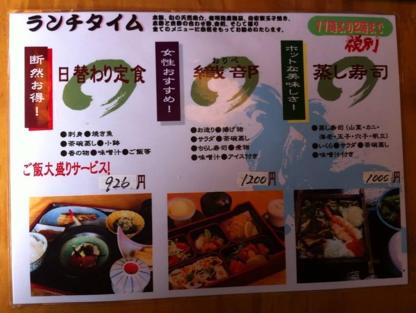 寿司末広メニュー3