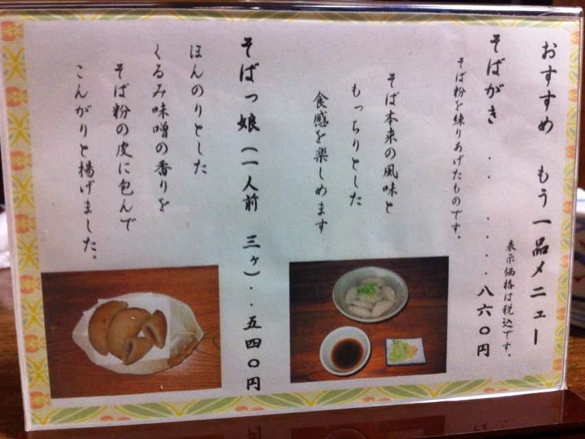 2014常念お品書き3