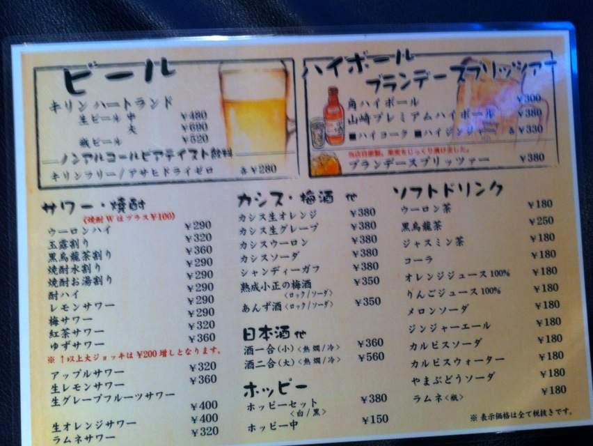 みんみん酒2