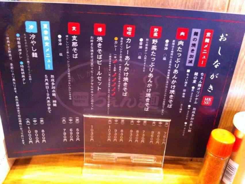 ちぇん麺メニュー1