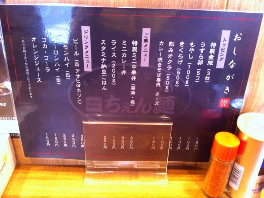 ちぇん麺メニュー2