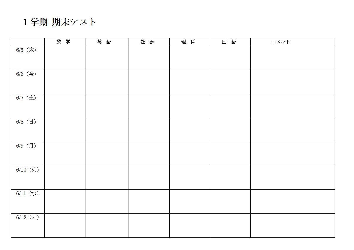 すべての講義 週間スケジュール : 計画の立て方 (1) - 高校受験 ...