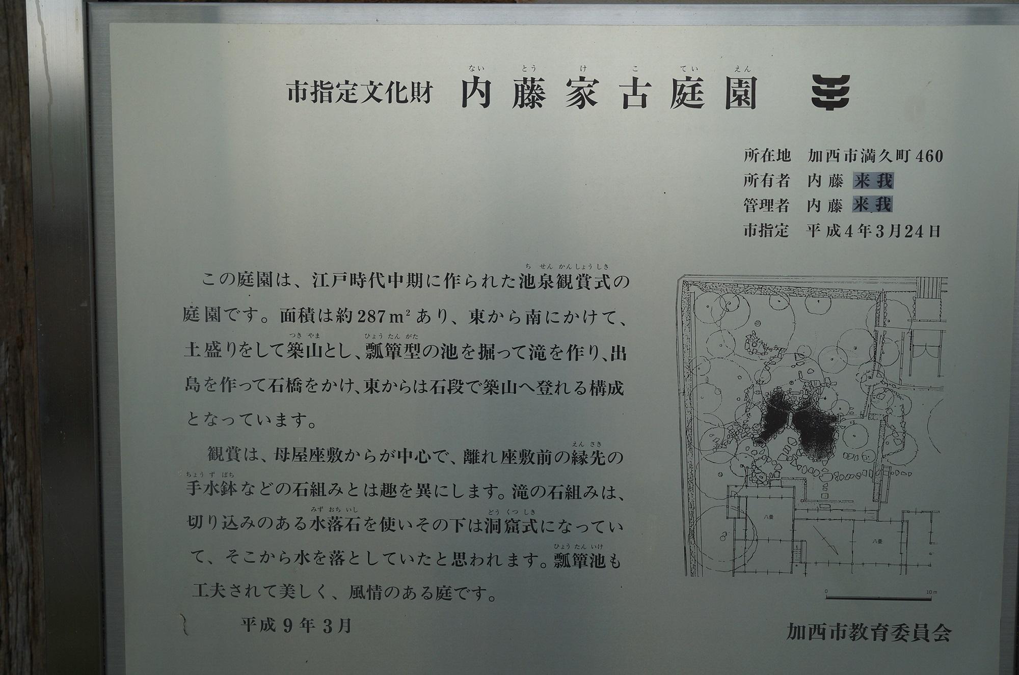 内藤氏屋敷跡 - なんとなく城跡巡り