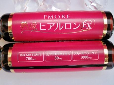 高吸収ECM・E.コラーゲン.抗酸化力も「ピモレ熟成ヒアルロンEX」!