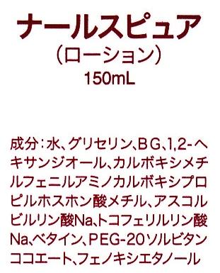 人気急上昇!肌のハリ、弾力を取り戻す化粧品「ナールスピュア」!