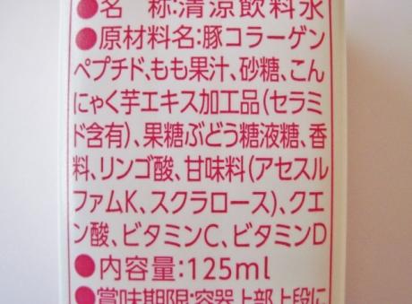 森永おいしいコラーゲンドリンク10,000mg配合でお試し1000円!