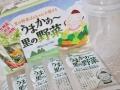 40種類の栄養成分、15種類の野菜が補える 美味しい青汁です!