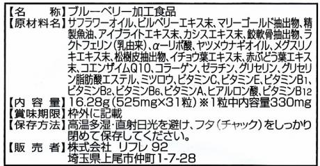 モンドセレクション4年連続金賞受賞!安い「リフレブルーベリー&ルテイン」!