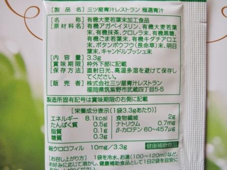 緑黄色野菜で222gの食物繊維が摂れる「三ツ星レストラン極選青汁」!