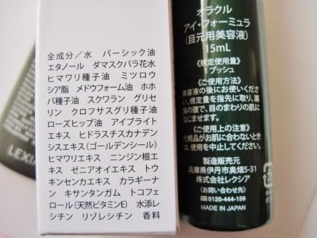 ふっくらハリが出て乾燥しない目元用美容液「オラクル アイフォーミュラ」!