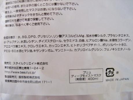 高級エステサロン用大容量20枚「プリュEGFディープモイストマスク」!