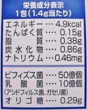 17年連続乳酸菌売上№1!ビフィズス菌を増やすサプリメント「森下仁丹 ビフィーナS」!