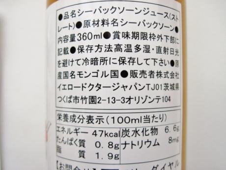 栄養素が豊富で295種類も?「イエロードクタージャパン チャチャル(サジー)ジュース、オイル」!
