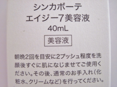 40.50.60代のエイジングケア!無添加、進化系導入美容液「ディノス シンカボーテ エイジ-7」!